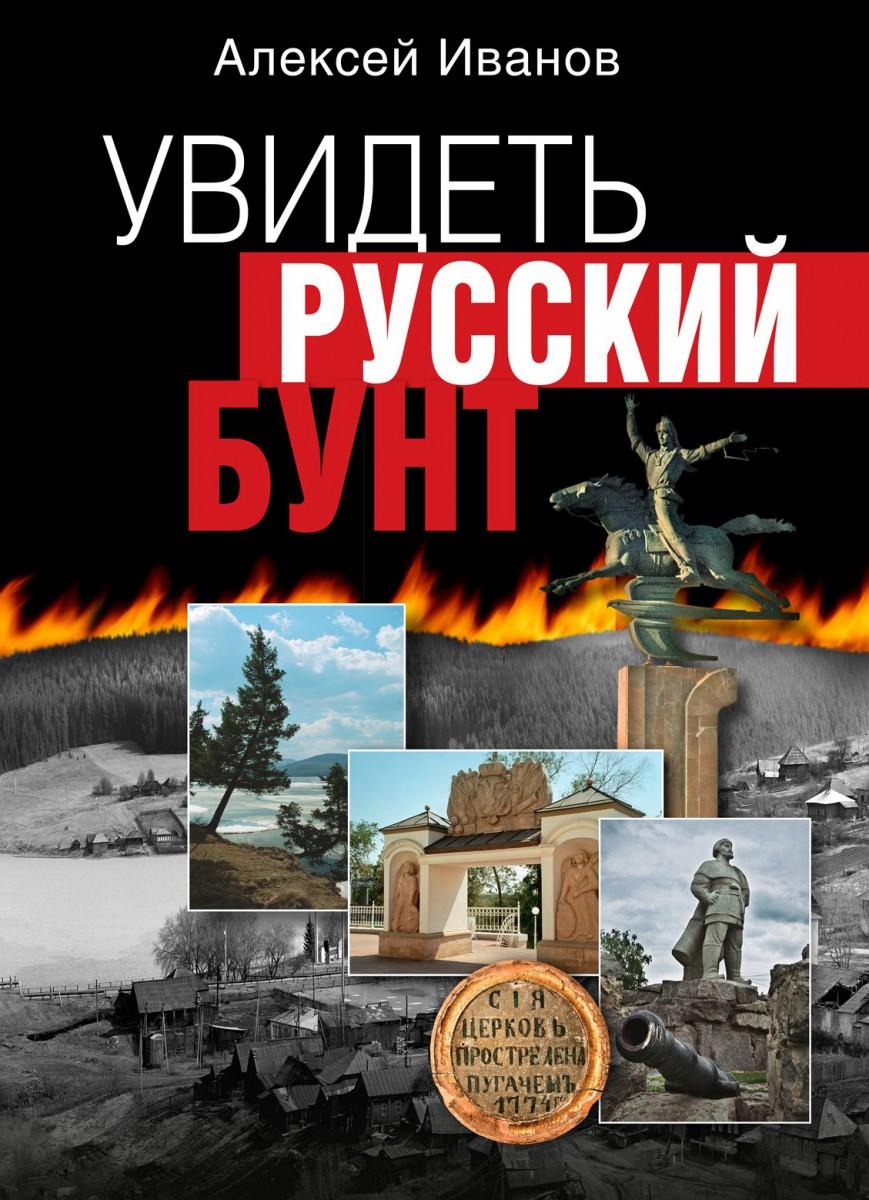 http://ivanproduction.ru/assets/images/books/russkiy_bunt/OLMA-Media-Grupp%2C-2012.jpg